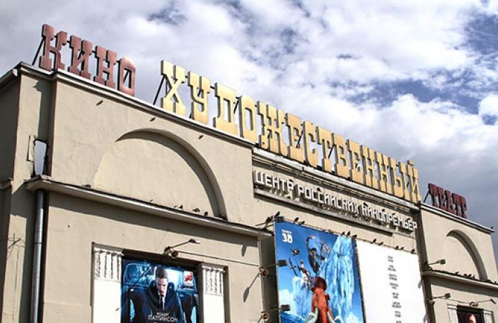 Кинотеатр «Художественный» закрывается нареставрацию 30января