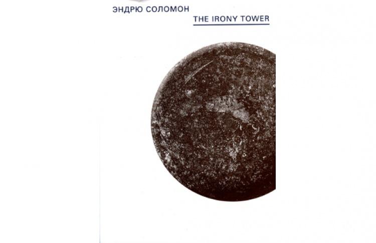 The Irony Tower. Советские художники во времена гласности