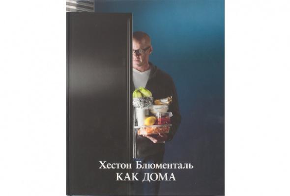 4кулинарные книги января - Фото №1