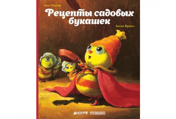 4кулинарные книги января - Фото №3