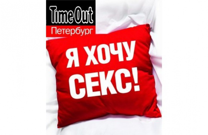 Опрос Time Out— кто как спит