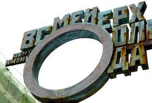 Театральный центр им. Вс. Мейерхольда - Фото №0