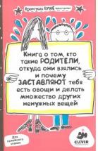 Книга о том, кто такие родители, откуда они взялись и почему заставляют тебя есть овощи и делать множество других ненужных вещей