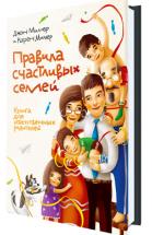 Правила счастливых семей