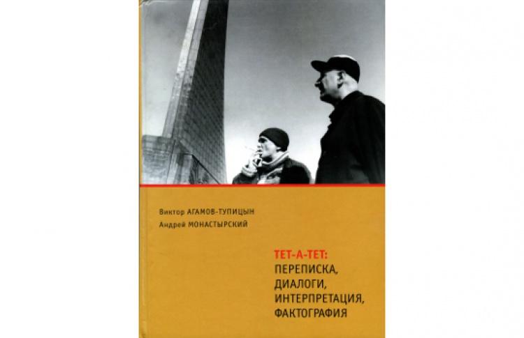 Тет-а-тет: переписка, диалоги, интерпретация, фактография