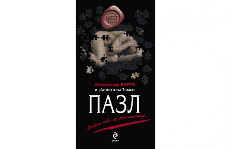 Презентация сборника хоррор-рассказов «Пазл»