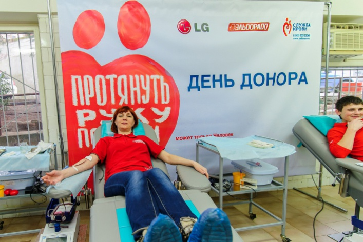 22января компании LGElectronics и«Эльдорадо» совместно провели День донора вСочи