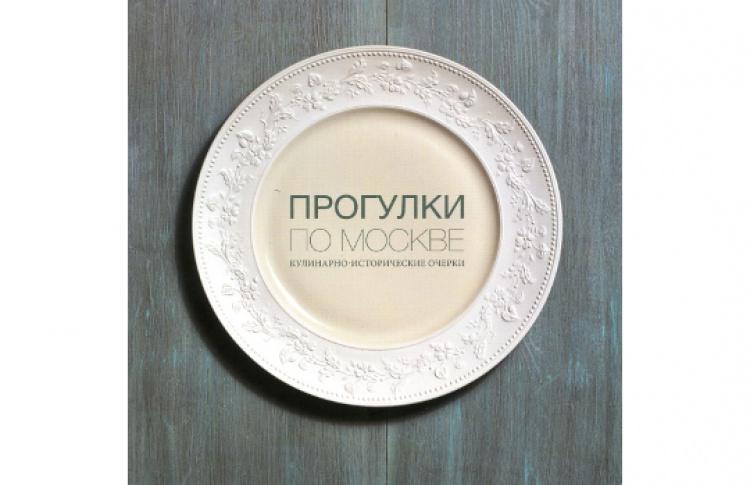 Прогулки по Москве. Кулинарно-исторические очерки