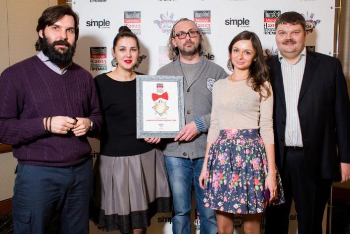 Фотографии сцеремонии вручения премии «Лучшие рестораны 2013»
