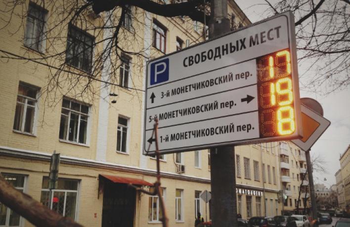 Стоимость парковки запределами Садового будет ниже, чем вцентре