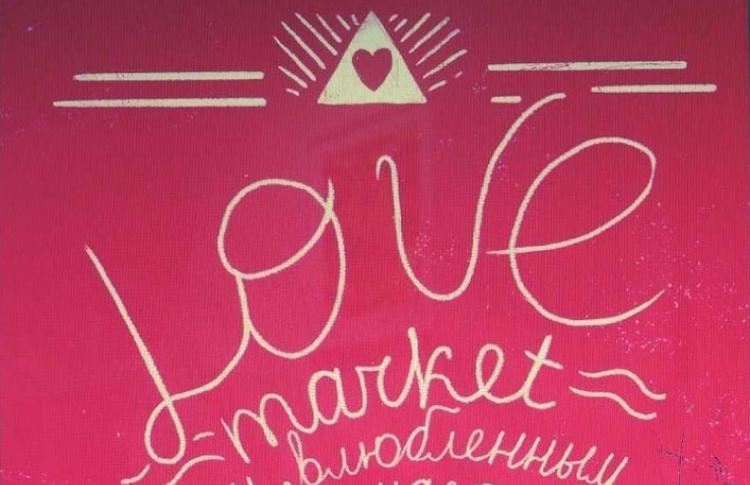 LoveMarket