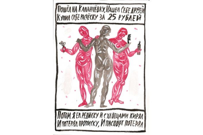 Алексей Политов, Марина Белова «Черепки»