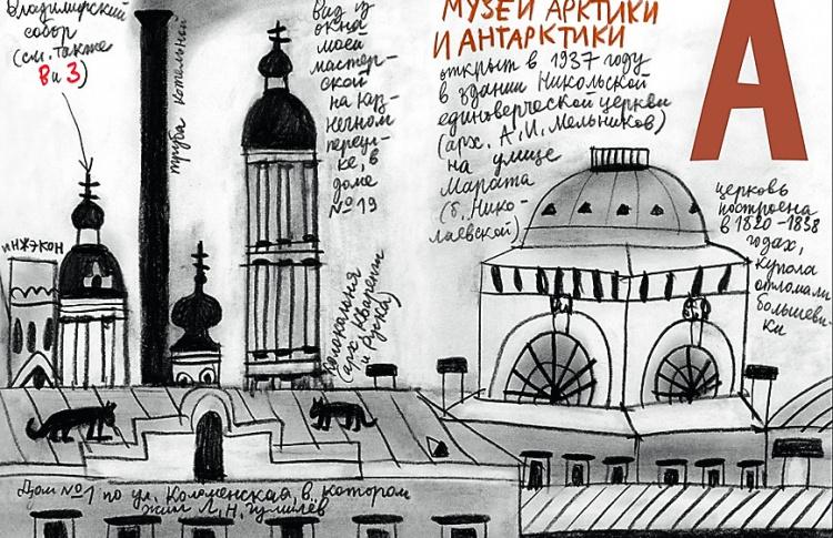 «Петербургская азбука»