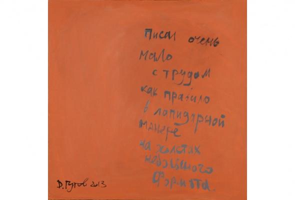 Дмитрий Гутов «Жизнь тяжела, но, к счастью, коротка» - Фото №5