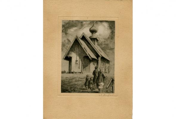Матвей Добров (1877-1958). Забытый классик - Фото №1