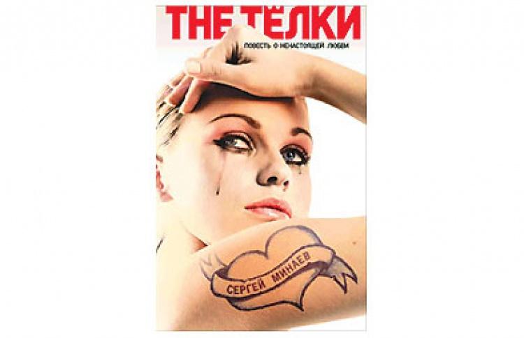 The Тёлки