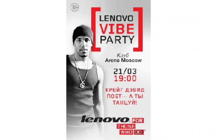 Lenovo приглашает на вечеринку с участием Крейга Дэвида