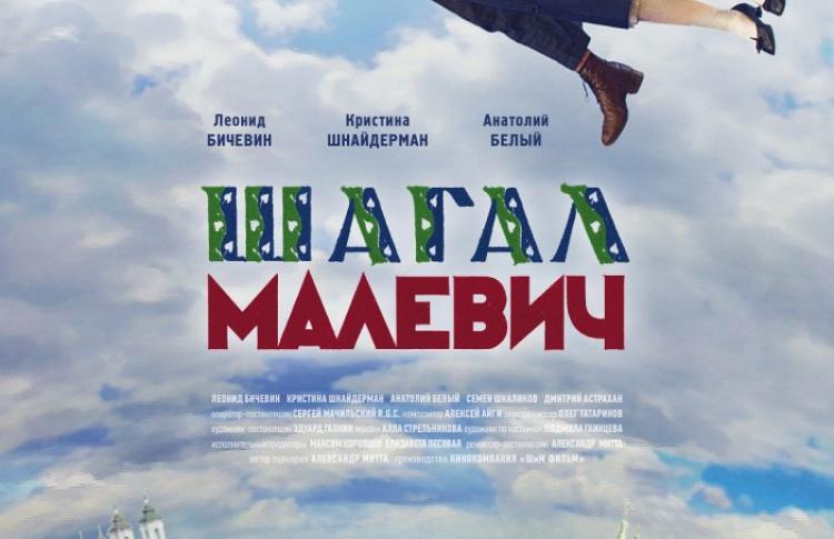 Шагал - Малевич
