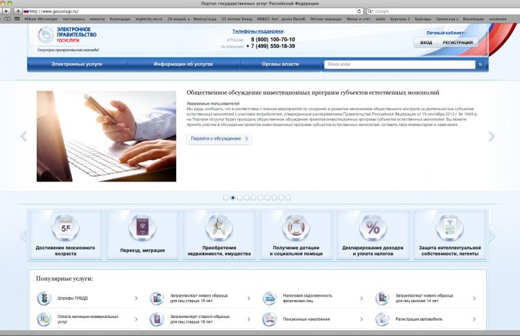 Полезные сервисы для жизни в Москве: госуслуги