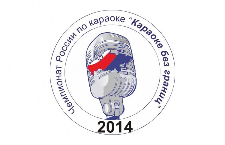 Чемпионат Санкт-Петербурга по караоке