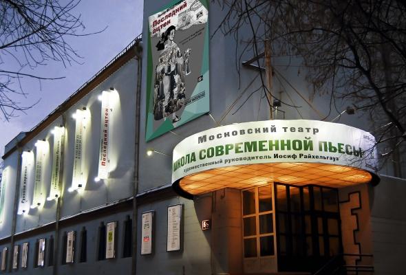Школа современной пьесы - Фото №0