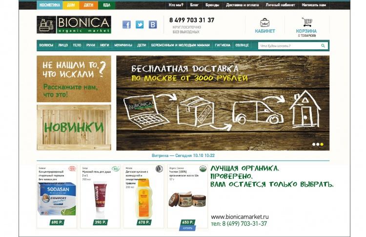 Открылся онлайн-магазин органических продуктов Bionica Market