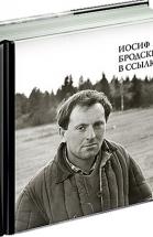 Иосиф Бродский в ссылке: Норенская и Коноша Архангельской области