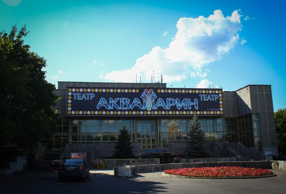 Музыкальный театр «Аквамарин» - Фото №0