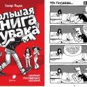 Шрифты в комиксах