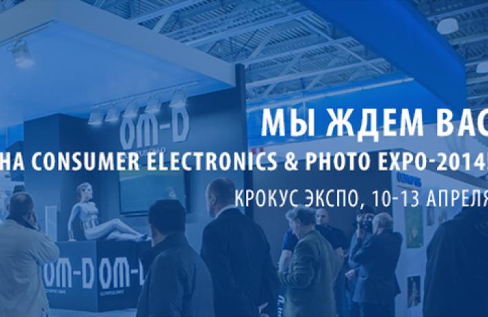 Компания Olympus примет участие в выставке Consumer Electronics & Photo Expo-2014