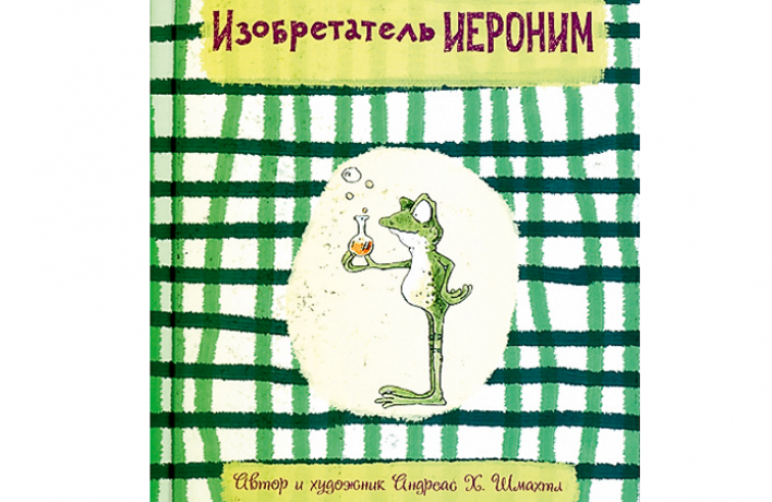 Андреас Х. Шмахтл «Изобретатель Иероним»