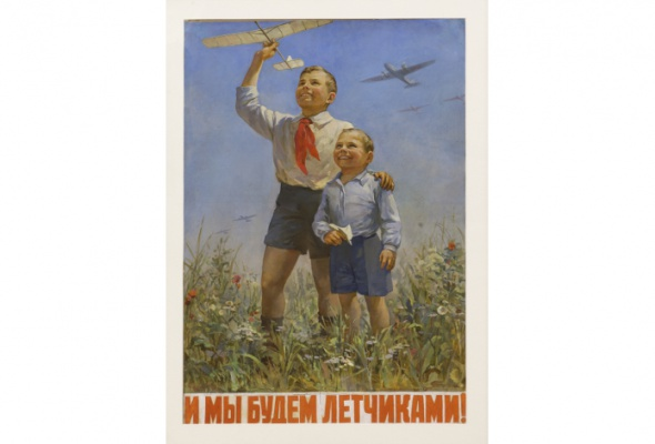 Ветрам навстречу. Образ детства в советском искусстве - Фото №1