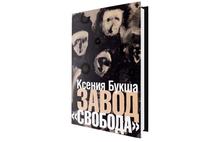 """Завод """"Свобода"""""""