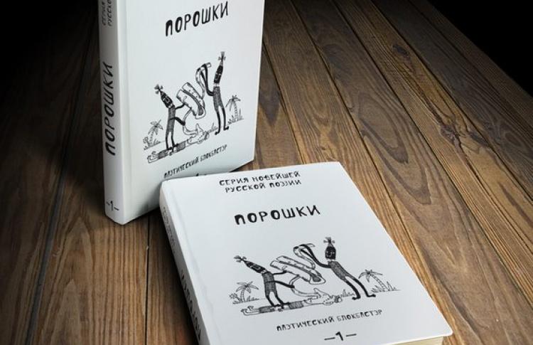 Презентация сборника стихов «Порошки»