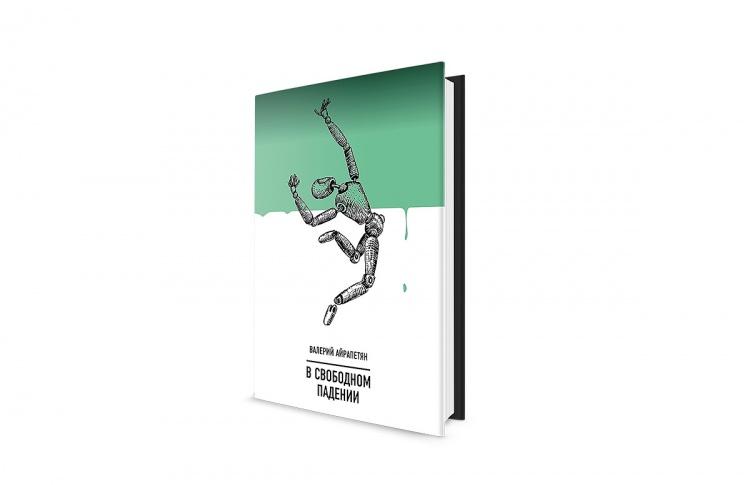 Валерий Айрапетян «В свободном падении»