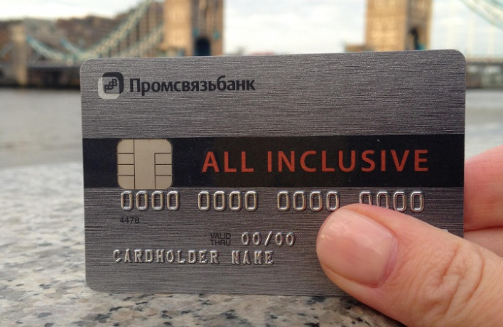 Промсвязьбанк представляет специальную дебетовую карту All inclusive