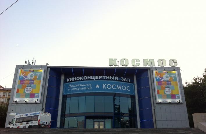 После реконструкции вновь заработал кинотеатр «Космос»
