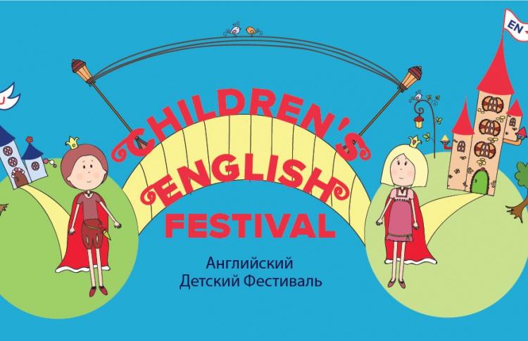 Английский Детский Фестиваль