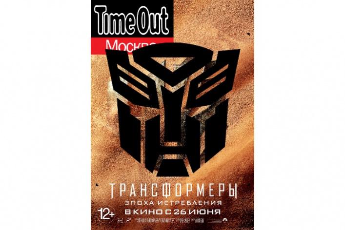 23 июня  «Time Out Москва» выйдет с коллекционной обложкой