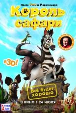 Король сафари