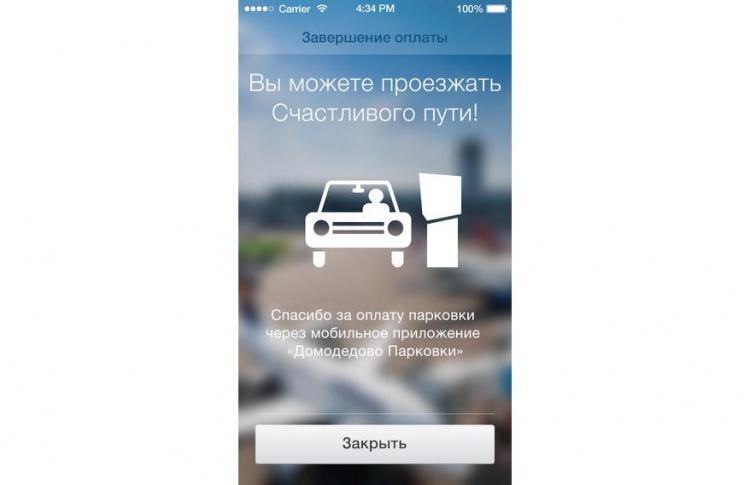 4 мобильных приложения для путешественников Фото №439625
