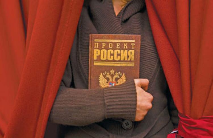 НашаRussia