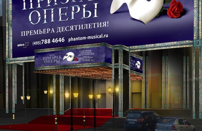 МДМ обновят к премьере «Призрака оперы»