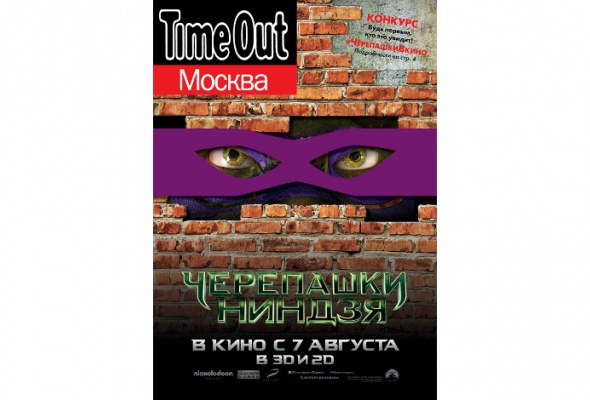 28 июля журнал «Time Out Москва» выйдет с коллекционной обложкой - Фото №1