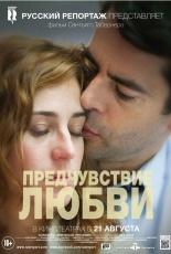 Предчувствие любви
