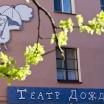 Театр Дождей, филиал Молодежного театра на Фонтанке