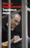 Khodor_cover_tyuremnye lyudi obl 2014.jpg