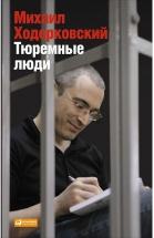 «Тюремные люди»