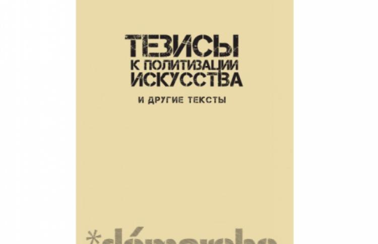 Презентация книги А. Скидана «Тезисы к политизации искусства»