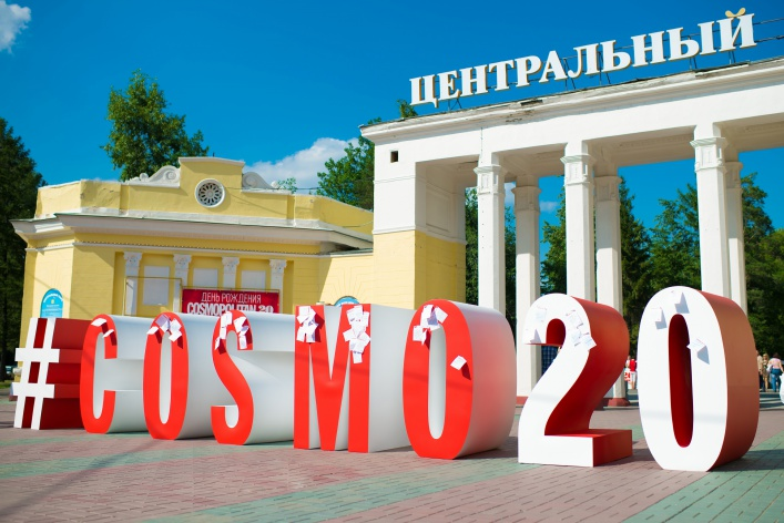 20-летие журнала Cosmopolitan в России